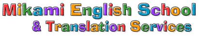 三上英語塾